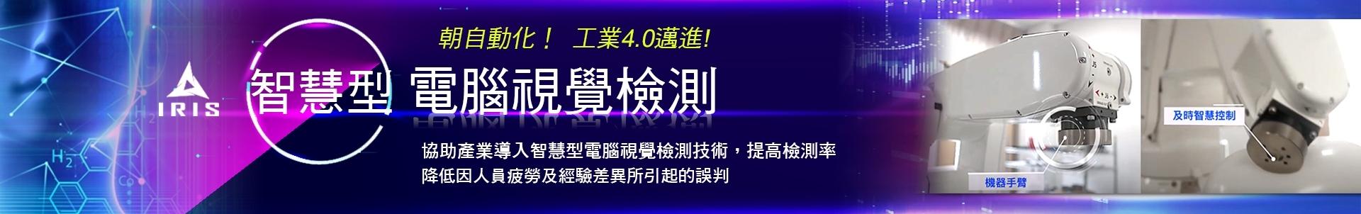 智慧型電腦視覺檢測-banner- FIN
