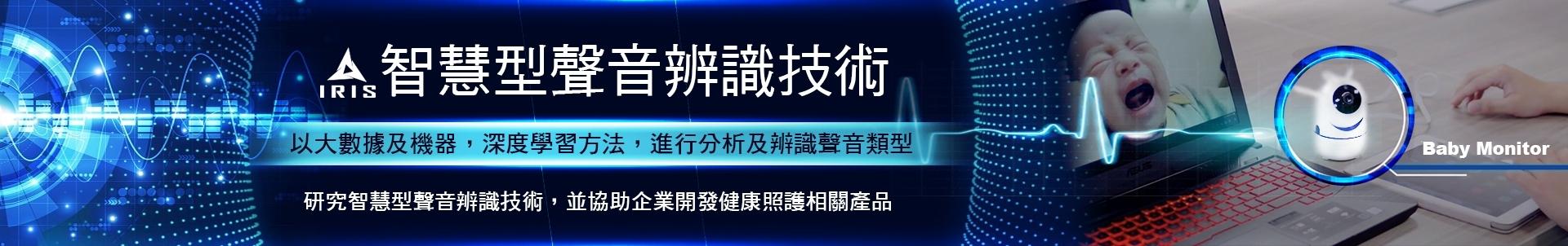 智慧聲音辨識技術-banner FIN